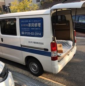 https://www.karimoku.co.jp/blog/repair/assets_c/2020/12/201204-thumb-300x305-9362.jpg