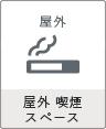 屋外喫煙スペース