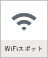 WiFiスポット