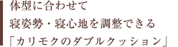 日本人の体型に合わせて寝姿勢・寝心地を調整できるのはカリモクだけ。