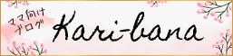 カリモク家具 ママ向けブログサイト Kari-Bana