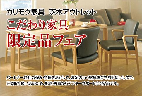 アウトレット 家具